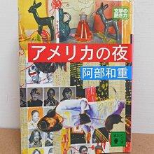 【日文書籍】アメリカの夜/阿部和重(二手書籍)小本裝訂