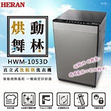 《台南586家電館》HERAN禾聯 10kg 全自動變頻洗脫烘洗衣機【HWM-1053D】