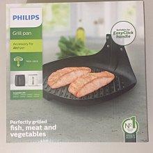 飛利浦氣炸鍋 配件  煎魚盤/煎烤盤 HD9940(適用HD9642) , 沒有握把, 有彩盒,PHILIPS
