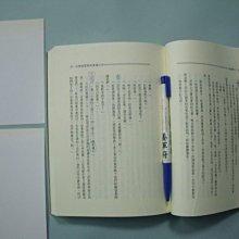 【姜軍府】《英倫情人 1書+3張劇照》1997年第一版第一刷 麥可.翁達傑著 輕舟出版社 電影原著小說