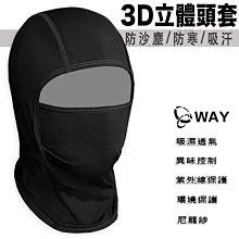 WAY MP-06 3D立體 全臉式頭套 適用全罩安全帽 透氣涼爽 防曬衛生 吸濕排汗 登山運動 防塵防風防寒 台灣製造