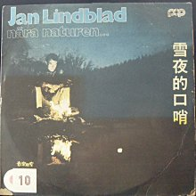 【螢火蟲】雪夜的口哨(黑膠唱片)