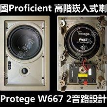【昌明視聽】 美國名牌 PROFICIENT W667 天花板崁入式喇叭 無邊框設計 高階型