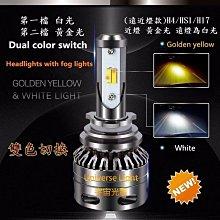 可調焦距 S5 雙色 LED 大燈 4000LM FORCE H1 H3 H4 H7 H11 H16 9005 9012