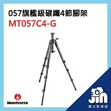 Manfrotto MT057C4-G - 057 旗艦級 碳纖 4節 腳架 齒輪中柱 專業攝影 載重12公斤 晶豪泰