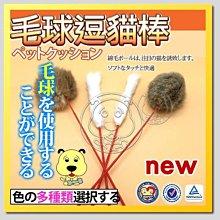 【🐱🐶培菓寵物48H出貨🐰🐹】dyy》尾巴/球型逗貓棒37cm(隨機出貨1支) 特價:39元(補貨中)
