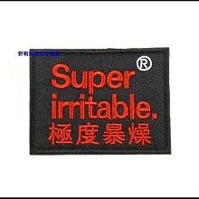 【野戰搖滾-生存遊戲】Super manic. 極度焦躁 刺繡臂章【橙色】識別章肩章徽章鯊魚皮外套適用