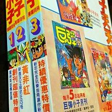 【Apr20u】《1996年青文出版大多是國內漫畫家的作品的 王牌小子 漫畫月刋1+2+3》3本合售│天將奇兵 林展良摺