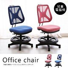 兒童椅【澄境】機能款兒童成長椅 CH907-1 成長椅 學習椅 辦公椅 書桌椅