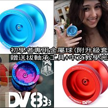 奇妙 溜溜球 新手 金屬球 可升級 美國品牌 YYF DV888 可空轉+直接收球 初學入門 性能保證 送贈品+教學光碟