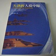 失落的大漠中隊  中華民國空軍的祕密任務  麥田出版  羅添斌