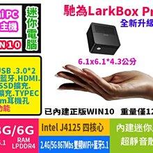 【傻瓜批發】馳為 LarkBox PRO 超迷你電腦 128G /6G DDR4 WIN10 學生文書股票機 HTPC