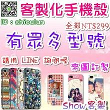 SHOW客製◎華碩ASUS~Zenfone Go.Zenfone Go TV~訂製客製化手機殼.空壓殼◎全館299