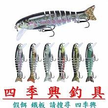 ** 四季興 ** A05 11cm 17g 新款 米諾 8節 多節魚 路亞假餌 魚餌 海釣路亞 仿真魚餌 硬餌