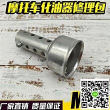 摩托配件現貨立發摩托車配件 吉村排氣管 WRS排氣管消音塞 消音籽 靜音塞 回壓芯(優選商品)