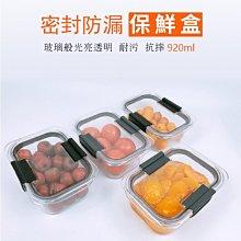 保鮮盒|密封防漏保鮮盒 可直接冷藏及微波都新鮮,360度搖晃,滴水不漏 🌿外出休閒美食,  隨心攜帶保鮮~~~~~