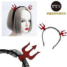【摩達客】萬聖節派對頭飾-紅黑小惡魔爪創意造型髮箍(MX70217020)