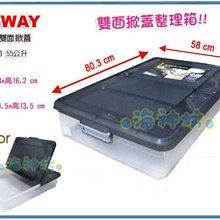 =海神坊=台灣製 KEYWAY K0371 大雙面掀蓋整理箱 收納箱 收納櫃 床下置物箱 附輪55L 5入2000元免運