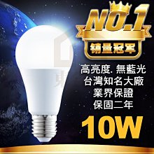 附發票 LED 10W E27 燈泡 台灣大廠保固兩年 品質保證 現貨 CNS認證 銷量第一 高亮度無藍光【東益氏】