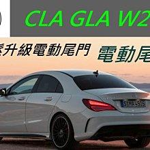 CLA GLA W205 W212 W213 ML 電動尾門 升級 電尾門 帶電吸 原廠按鍵 電動後車廂 自動後車廂
