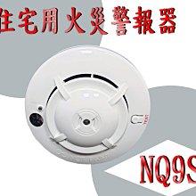 消防器材批發中心 住宅用火災警報器NB741-S9 3V 有效10年 住警器NQ9s 語音款10 消防署認證V