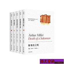 維文書坊 譯文精品 外國 阿瑟米勒w經典作品(套裝五冊)推銷員之死 薩勒姆的女巫 都是我的兒子 橋頭眺望 墮落之后 精裝 上海譯文Wv2580
