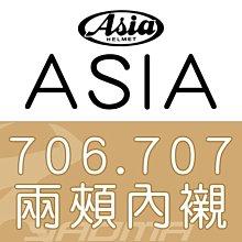 ASIA安全帽 706 707 兩頰 內襯 耳襯 配件 『耀瑪騎士生活機車部品』