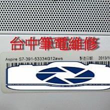 台中筆電維修:宏碁ACER Aspire S7-391 筆電開機無反應,開機斷電,顯卡故障花屏,面板變暗.泡水主機板維修