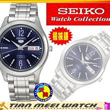 【全新原廠SEIKO】【天美鐘錶店家直營】【下殺↘超低價有保固】盾牌5號自動機械錶 SNKM55K1