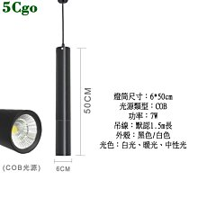 5Cgo【燈藝師】547666978801加長燈筒LED吊線筒燈北歐餐廳射燈聚光7W 直徑60mm*長500mm