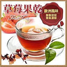 草莓風味果乾茶茶包 水果果粒茶 水果風味茶包 一包(20入) 另有 藍莓 黑森林 水蜜桃 蘋果 柳橙 【全健健康生活館】