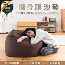 現貨! 懶骨頭沙發 單購區-灰色枕心 沙發枕芯 #捕夢網 【HNBA32】