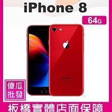【傻瓜批發】Apple 蘋果【iPhone8 64GB】板橋店面可自取 另有 256G 送配件 免運費 可分期