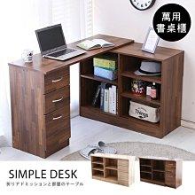電腦桌【澄境】百變書桌櫃電腦桌大桌面工作桌收納櫃書桌茶几桌電視櫃鞋櫃DE006