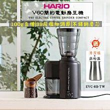 台灣公司貨 HARIO 咖啡豆研磨機【送~清潔組+不鏽鋼篩粉器】V60 簡約電動磨豆機 EVC-8B-TW