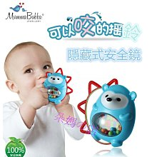 朵媽の店 mummabubba刺猬牙膠球 帶搖鈴 安全鏡 軟牙膠 嬰兒玩具 固齒器 寶寶益智玩具