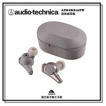 『愛拉風興大店』獨家贈送收納盒 ATH-CKR70TW 真無線 藍芽耳機
