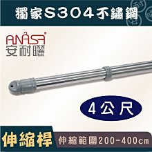 4公尺S304純白鐵不鏽鋼伸縮桿(200~400CM)_安耐曬