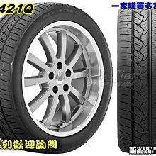 【桃園 小李輪胎】 日東 NITTO NT421Q 275-45-19 SUV 休旅車 全規格尺寸 特惠價供應 歡迎詢價