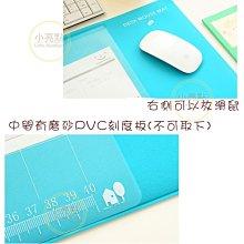 【小亮點】辦公桌墊 多用途桌墊 多功能墊 電腦墊 滑鼠墊 清新多功能桌墊【DS183】
