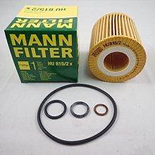 MANN 機油芯 HU815/2X 適用 BMW E46 E87 E90 X1 OX166/1 E29H 機油濾清器