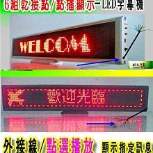 AOA-6組乾接點/外接式點選播放訊息顯示 led跑馬字幕機 (自動機台配用機器.自動顯示指定文圖訊息)乾接點字幕機S