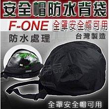 安全帽帽袋 F-ONE 防水帽袋 超大容量|23番 可斜背 側背 3/4罩 半罩 全罩 安全帽 越野帽 背袋 收納袋