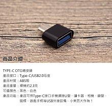 Type-C轉OTG 轉接頭 TypeC 轉數據線 OTG USB 2.0 隨身碟