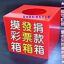 長田廣告{壓克力工廠}投注單架 紅包袋架 運彩單架 紅色壓克力球箱 摸彩箱 吸鐵式相框