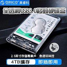 ORICO 輕巧 全透明 高速 2.5吋 SATA TYPE-C USB3.0 外接硬碟盒 行動硬碟 HDD SSD