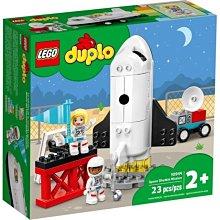 【W先生】LEGO 樂高 積木 玩具 DUPLO 得寶系列 太空梭任務 10944