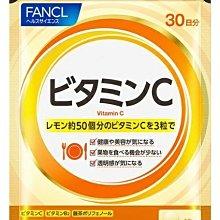 日本專櫃原裝 Fancl 芳珂 綜合維他命 維他命B 維他命C 維他命D 30日份