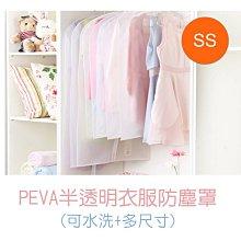 (兒童: 50*70CM) [磁吸式] 衣服防塵罩 半透明 PEVA 現貨!! 西裝罩 衣物防塵罩