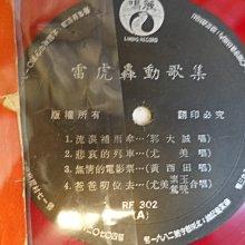【柯南唱片】尤君.郭大誠.黃西田//我永遠愛你> 10吋LP